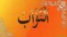 at tawwab